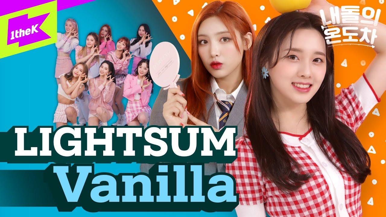 🎐 LIGHTSUM 🎊 축 데뷔!!! 🎉 바닐라처럼 달콤한 라잇썸의 온도차 보러 올 사람?! 🍦 | 내돌의 온도차 | Vanilla | GAP CRUSH