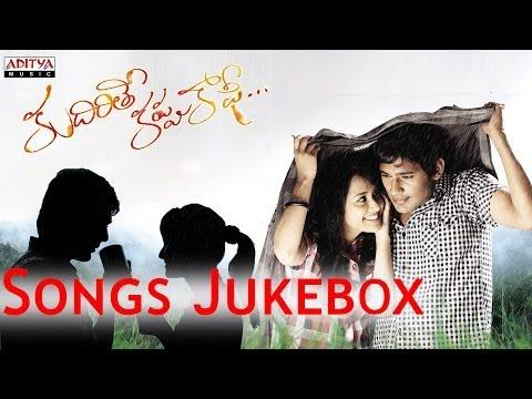 Kudirithe Kappu Coffee (కుదిరితే కప్పుకాఫీ ) Full Songs ♫ Jukebox ♫  Varun Sandesh,Suma Battacharya