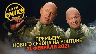 Охотники за юмористами Премьера нового сезона Лиги Смеха 2021