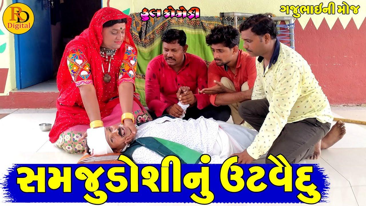 Samjudoshinu utveydu    સમજુડોશીનું ઉટવેદું    Gajubhai ni Moj    Deshi Comedy   