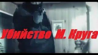 Саша Север наказал за убийство Миши Круга