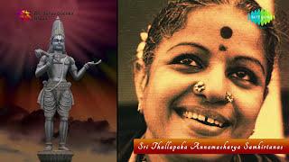 Bhavayami Gopalabalam by MS Subbulakshmi | Carnatic Music