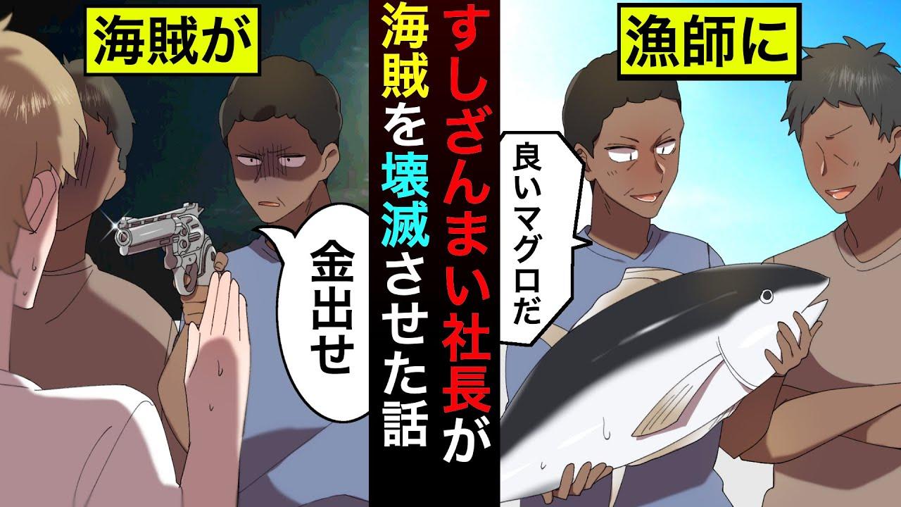 【感動】海賊が壊滅…すしざんまい社長が海賊を更生させた話 【漫画】