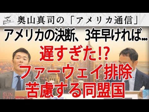 【ファーウェイ排除】中国商務省、日本に警告「両国間の相互信頼を揺るがし、関係改善と発展が損なわれる恐れ」両社の日本事業に損害と指摘