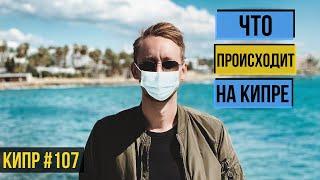 Жизнь во время эпидемии КИПР БЕЗ ТУРИСТОВ Что происходит и как изменилось моя ЖИЗНЬ Пафос