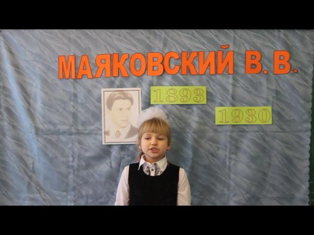 Изображение предпросмотра прочтения – МарияБондар читает отрывок изпроизведения «Тучкины штучки» В.В.Маяковского