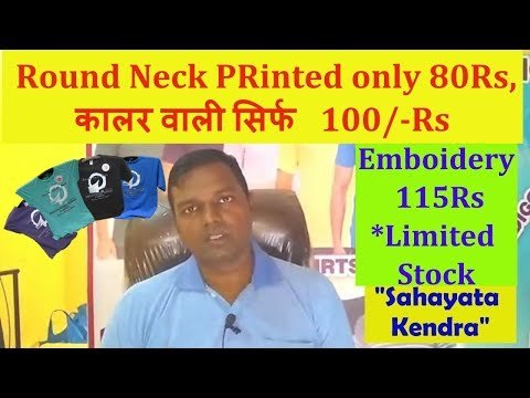 Low rate T-SHIRTS,Printing work,New start up with Sahayata Kendra