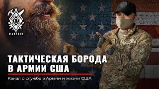 ТАКТИЧЕСКАЯ БОРОДА US Army | Армия США | Кому разрешена борода в Армии | Польза бороды | Руденко