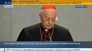 Папа Франциск призвал пересмотреть отношение к браку