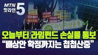 """오늘부터 라임펀드 손실률 통보…""""배상안 확정까지는 첩첩…"""