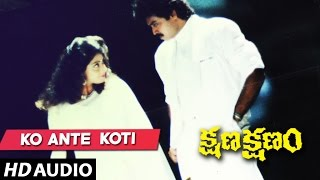 Kshana Kshanam Songs - KO ANTE KOTI song | Venkatesh, Sridevi | Telugu Old Songs