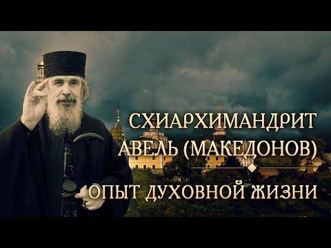 Встреча шестнадцатая. Опыт духовной жизни схиархимандрита Авеля (Македонова)
