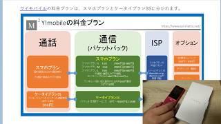 Y!mobile特集!SimplyとIMEI制限と上手に付き合うコツ【MATTU SQUARE Mobiling Talk #35 生放送アーカイブ】