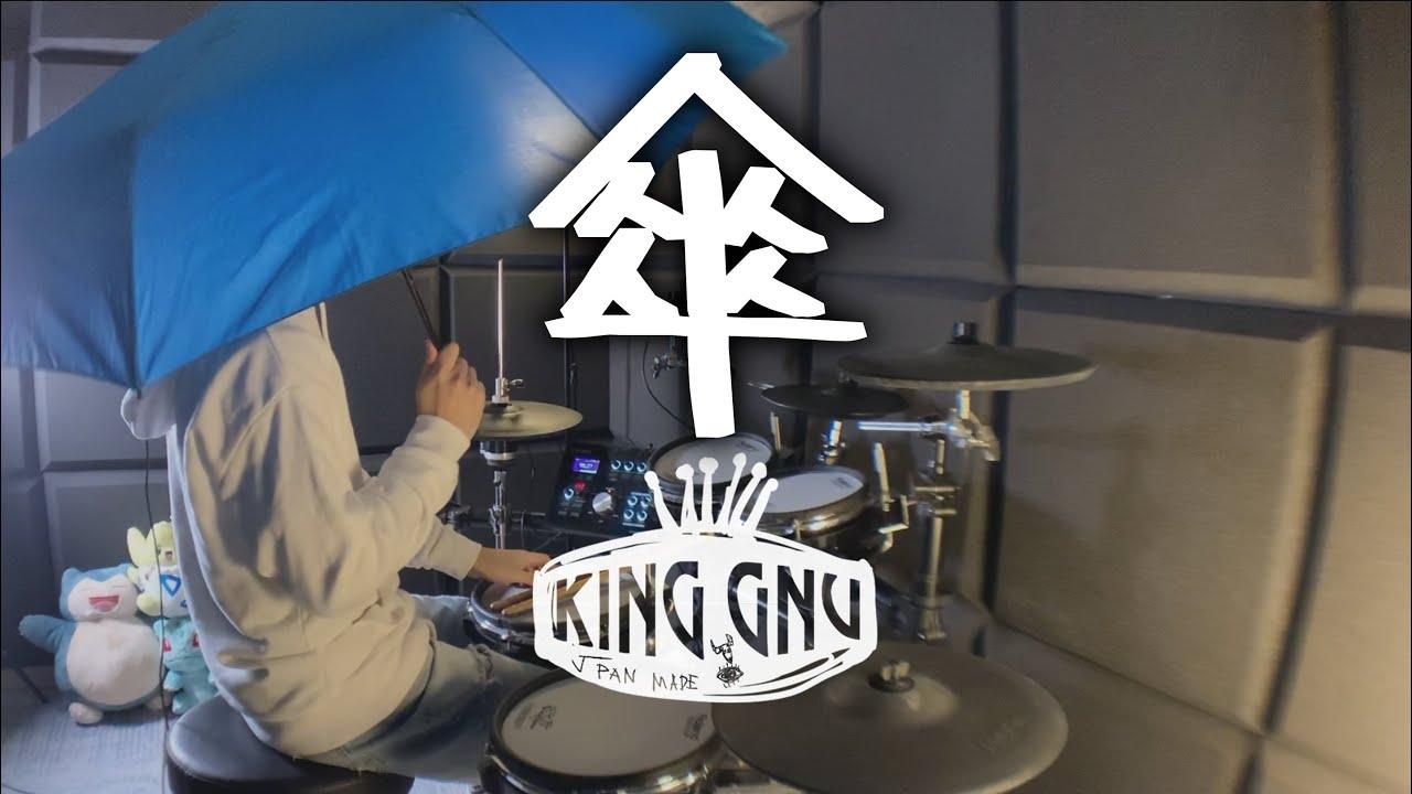 傘 歌詞 キングヌー