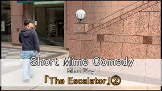 街中でパントマイム エスカレーター② Mime play 「The Escalator」②