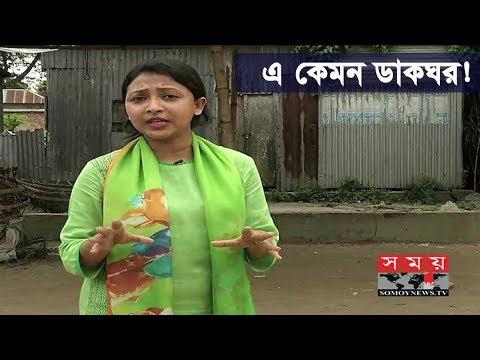 এ কেমন ডাকঘর! | Bangladesh Post Office | SOMOY TV