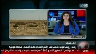 نشرة منتصف الليل من القاهرة والناس 20 مارس