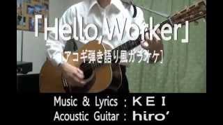 【カラオケ/インスト】Hello, Worker -アコギアレンジ-《off vocal》