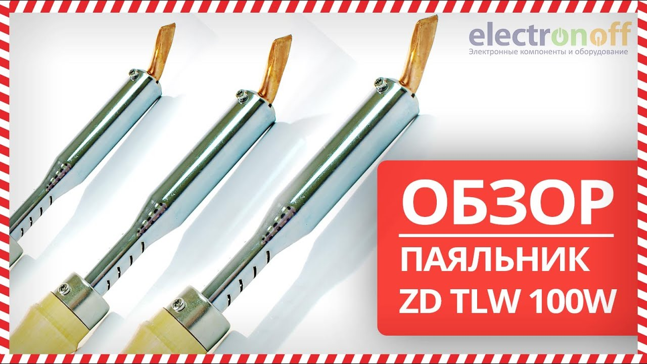 💥 Паяльник ZD TLW 100W - Обзор от Electronoff ⚡