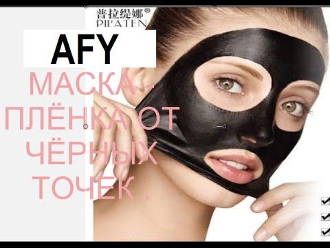 Маска-пленка для кожи лица Белита-Витэкс Black Clean «Т