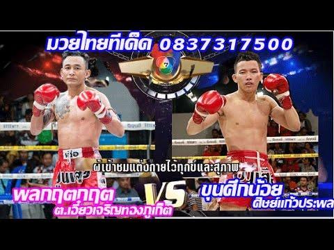 ทัศนะมวย ศึกมวยไทยเจ็ดสีพร้อมฟอร์มหลังวันอาทิตย์ที่ 15มกราคม 2560