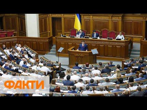 Заседание Верховной Рады от 30 октября - ПРЯМАЯ ТРАНСЛЯЦИЯ