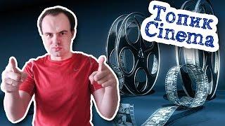 Топик кино устная тема cinema на английском языке с переводом