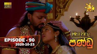 Maha Viru Pandu | Episode 90 | 2020-10-23 Thumbnail