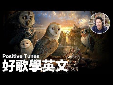 貓頭鷹守護神電影主題曲 Owl City - To The Sky|好歌學英文