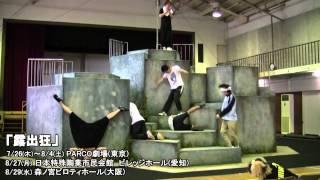 【チケット情報】 http://www.pia.co.jp/variable/w?id=126417 小劇場界...