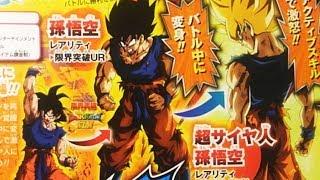 EPIC TRANSFORMING & ACTIVE SKILL SSJ Goku VJump Leaks! DBZ Dokkan Battle