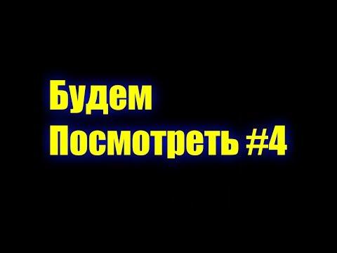 Будем посмотреть №4/рэп батлы/Anacondaz/P!nk/Oxxxymiron/blink 182