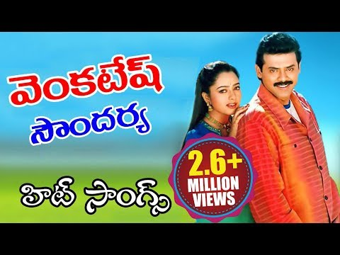 Venkatesh And Soundarya Hit Songs - Telugu All Time Hit Songs - 2016
