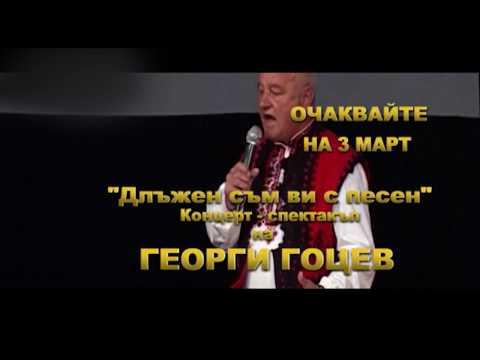 3 март - концерт на Георги Гоцев по Фен Фолк ТВ!