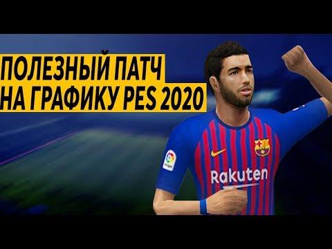 PES 2020 - ПОЛЕЗНЫЙ ПАТЧ НА ГРАФИКУ