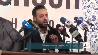 مصر العربية   تامر عاشور: هاني شاكر الأصلح لنقابة المهن