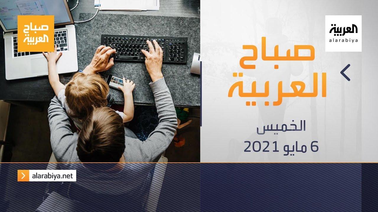 صباح العربية الحلقة الكاملة | ما العواقب النفسية مع استمرار العمل عن بعد؟  - نشر قبل 27 دقيقة