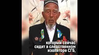 Ветеран Великой отечественной войны обратился к президенту Узбекистана