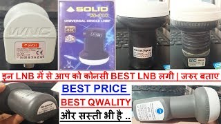 ALL LNB REVIEW | LNB BY TATA SKY | AIRTEL TV|SOLID | DISHTV|SHARP | STC | LOCAL LNB| LNB MODEL|PRICE