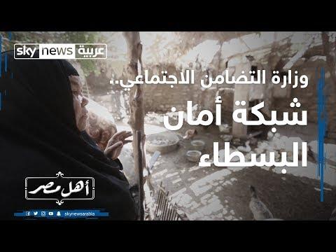 أهل مصر | وزارة التضامن الاجتماعي.. شبكة أمان البسطاء  - نشر قبل 3 ساعة