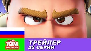 Трейлер - Говорящий Том и Друзья, 22 серия
