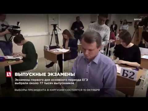 В школах России начинается основной период единого госэкзамена 2017 года