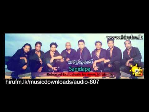 Kalagune | Sanidapa www.hirufm.lk