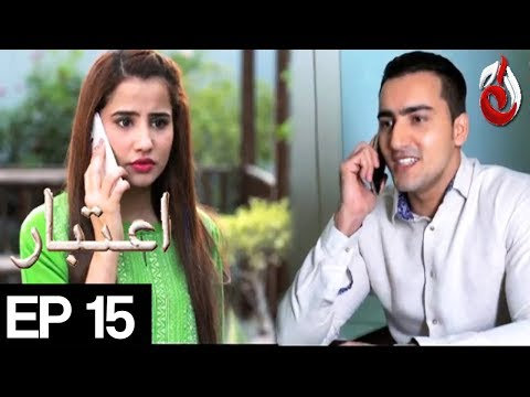 Aitebaar - Episode 15 - Aaj Entertainment