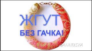 БЕЗ ГАЧКА Жгут з Бісеру 4 / БЕЗ КРЮЧКА Жгут из Бисера на Станке 4 / NOT CROCHET Beaded Bracelet 4