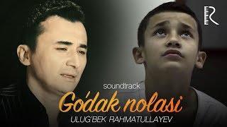 Ulug'bek Rahmatullayev | Улугбек Рахматуллаев - Go'dak nolasi (Go'dak nolasi filmiga soundtrack)