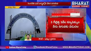 Coal Production Stop Due to Flood Water in Singareni OpenCast   Bharattoday