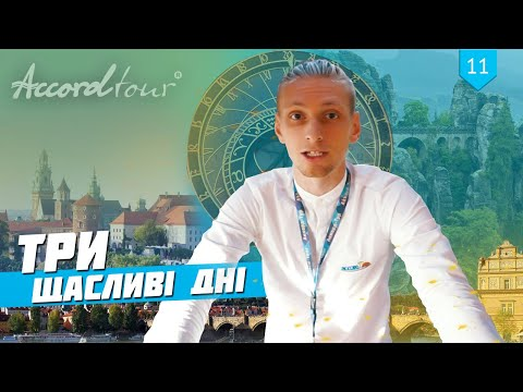 Три счастливых дня -  Краков, Прага + Дрезден, обзор тура компании Аккорд-тур