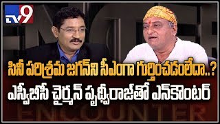SVBC Chairman Prudhvi Raj in Encounter with Murali Krishna - TV9