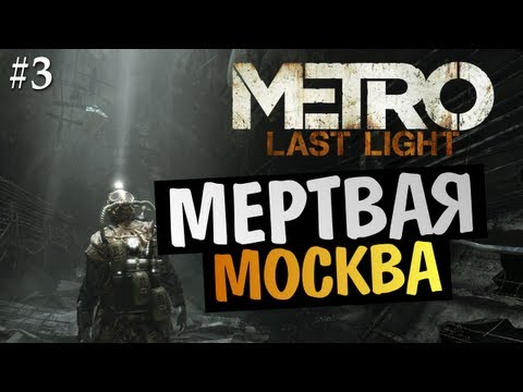 Metro Last Light 2013 РС Русский , RePack от RG